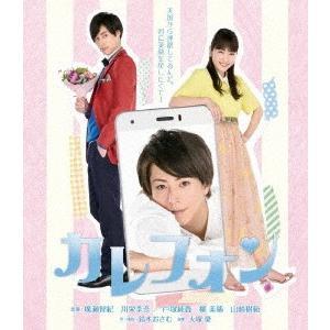 カレフォン(Blu-ray Disc) / 廣瀬智紀/川栄李奈 (Blu-ray)|felista