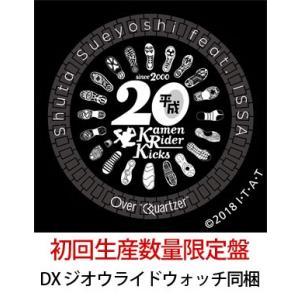 """仮面ライダージオウ TV主題歌「Over""""Quartzer""""」(初回生産限定盤)   / Shuta Sueyoshi     (CD)"""