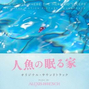 人魚の眠る家 オリジナル・サウンドトラック / アレクシス・フレンチ (CD)