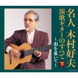 【決定盤】 名人木村好夫 演歌ギターのすべて(下) / 木村好夫 (CD)|felista