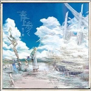 青に歩く(初回限定盤) / 宮下遊 (CD)|felista