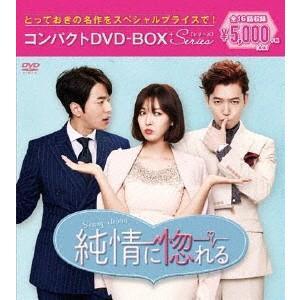 純情に惚れる コンパクトDVD-BOX / チョン・ギョンホ (DVD) felista