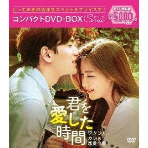 君を愛した時間〜ワタシとカレの恋愛白書 コンパクトDVD-BOX / ハ・ジウォン (DVD) felista