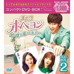 また!? オ・ヘヨン〜僕が愛した未来(ジカン)〜 コンパクトDVD-BOX2 / エリック (DVD) felista