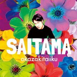 SAITAMA / 岡崎体育 (CD)