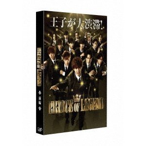 「PRINCE OF LEGEND」前編 / 片寄涼太 (DVD) felista