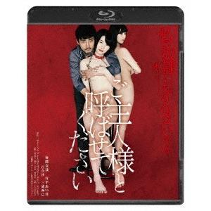 私の奴隷になりなさい 第2章 ご主人様と呼ばせてください(Blu-ray Dis.. / 毎熊克哉 (Blu-ray)
