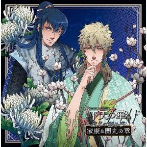 ネオロマンス・シチュエーションCD 下天の華 弐 蜜月の秘め事 家康&蘭丸の章 /  (CD)