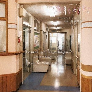 NHKドラマ10「透明なゆりかご」オリジナル・サウンドトラック / TVサントラ (CD)