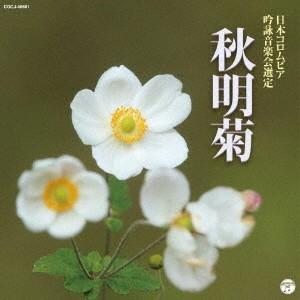 2019年度(平成31年度)(第55回) 日本コロムビア全国吟詠コンクール課題吟.. /  (CD)