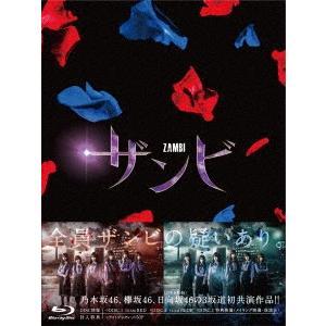 舞台「ザンビ」Blu-ray BOX(Blu-ray Disc) / 乃木坂46/欅坂46/日向坂46 (Blu-ray) felista