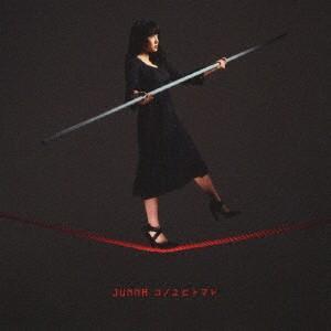 コノユビトマレ / JUNNA (CD)
