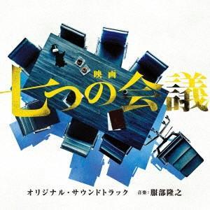 映画「七つの会議」オリジナル・サウンドトラック / サントラ (CD)