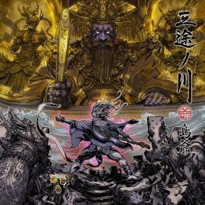三途ノ川(通常盤) / 島爺 (CD)|felista
