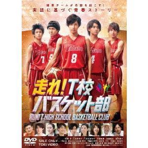 走れ!T校バスケット部 / 志尊淳 (DVD)