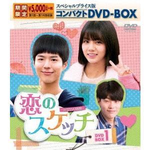 恋のスケッチ〜応答せよ1988〜 スペシャルプライス版コンパクトDVD-BOX1.. / ヘリ (DVD)|felista