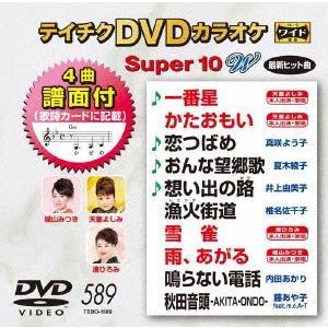 DVDカラオケスーパー10W(最新演歌) / DVDカラオケ (DVD)|felista