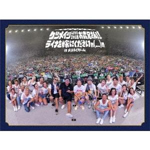 ケツメイシ LIVE 2018 お義兄さん!!ライナを嫁にくださいm(   )m.. / ケツメイシ (DVD) felista