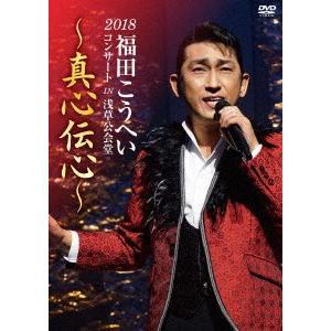 2018福田こうへいコンサート IN 浅草公会堂〜真心伝心〜 / 福田こうへい (DVD) felista