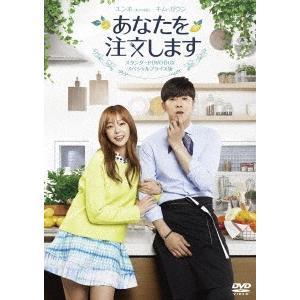 あなたを注文します スタンダードDVD BOX スペシャルプライス版 / ユンホ(東方神起) (DVD) felista