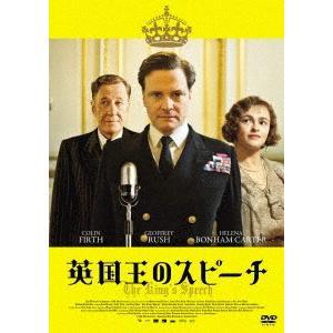 英国王のスピーチ / コリン・ファース (DVD)