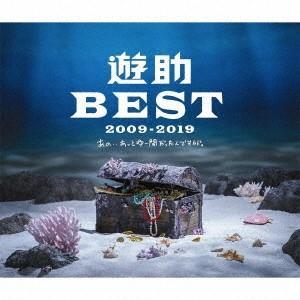 遊助 BEST 2009-2019 〜あの・・あっとゆー間だったんですケド。〜(.. / 遊助 (CD)|felista