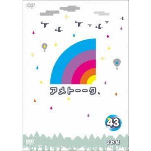 アメトーーク! DVD43 / 雨上がり決死隊 (DVD)|felista