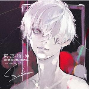 東京喰種トーキョーグール AUTHENTIC SOUND CHRONICLE C.. / オムニバス (CD)|felista