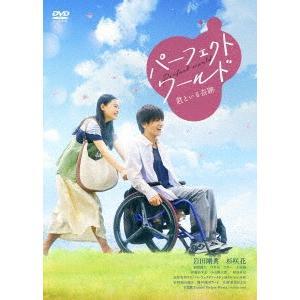 パーフェクトワールド 君といる奇跡 通常版 / 岩田剛典/杉咲花 (DVD)