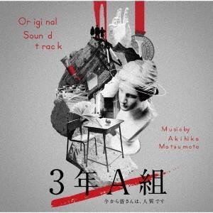 ドラマ「3年A組-今から皆さんは、人質です-」オリジナル・サウンドトラック / TVサントラ (CD...