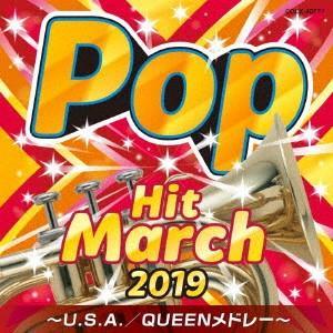 2019 ポップ・ヒット・マーチ 〜U.S.A./QUEENメドレー〜 /  (CD)