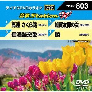 高遠 さくら路/信濃路恋歌/加賀友禅の女/暁 / DVDカラオケ (DVD)|felista