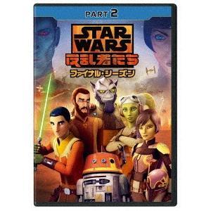 スター・ウォーズ 反乱者たち ファイナル・シーズン PART2 /  (DVD)|felista