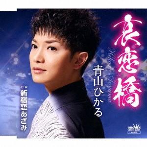 発売日:2019/03/13 収録曲: / 哀恋橋 / 新宿恋あざみ / 哀恋橋 【オリジナル・カラ...