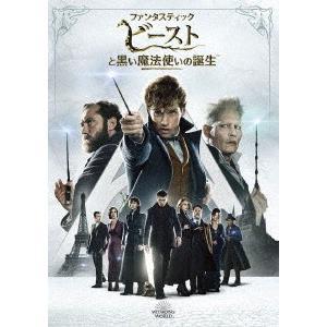 ファンタスティック・ビーストと黒い魔法使いの誕生 / エディ・レッドメイン (DVD)|felista