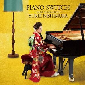 PIANO SWITCH 〜BEST SELECTION〜 / 西村由紀江 (CD)|felista
