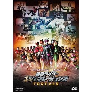 平成仮面ライダー20作記念 仮面ライダー平成ジェネレーションズFOREVER / 仮面ライダー (DVD)