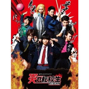 炎の転校生REBORN / ジャニーズWEST (DVD)|felista