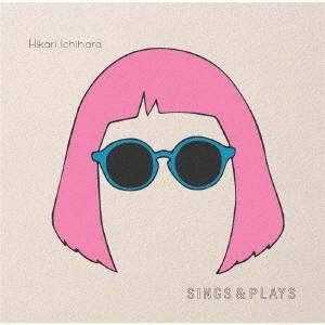 SINGS & PLAYS / 市原ひかり (CD)|felista