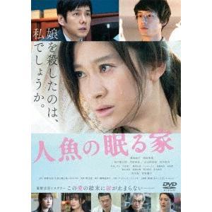 人魚の眠る家 通常版 / 篠原涼子 (DVD)