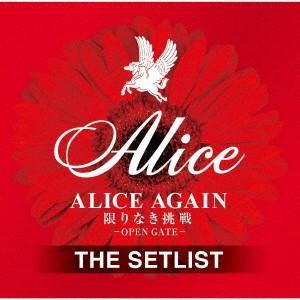 ALICE AGAIN 限りなき挑戦 -OPEN GATE- THE SETLI.. / アリス (CD)|felista