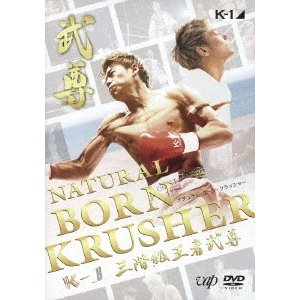 NATURAL BORN KRUSHER 〜K-1 3階級王者 武尊〜 / 武尊 (DVD)