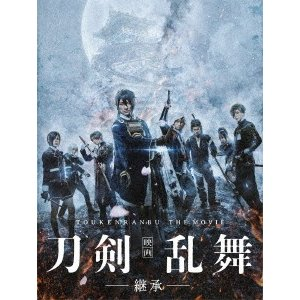映画刀剣乱舞-継承- 豪華版 / 鈴木拡樹 (DVD)