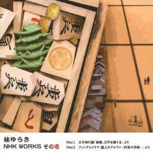林ゆうき NHK WORKS その壱 / 林ゆうき (CD)|felista
