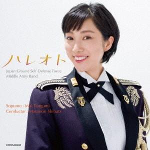 ハレオト〜こころが晴れるうた / 鶫真衣 (CD)|felista