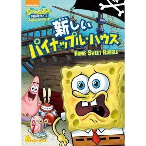 スポンジ・ボブ 新しいパイナップル・ハウス / スポンジ・ボブ (DVD) felista
