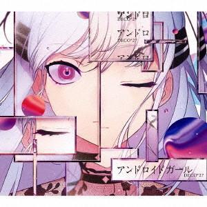 アンドロイドガール(初回限定盤) / DECO*27 (CD)|felista