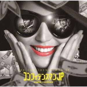 映画「コンフィデンスマンJP」オリジナルサウンドトラック / サントラ (CD)|felista