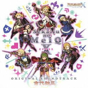 世界樹の迷宮X オリジナル・サウンドトラック / ゲームミュージック (CD) felista