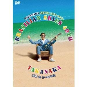 "高中正義 TAKANAKA SUPER LIVE 2018 ""BRASILIAN.. / 高中正義 (DVD) felista"
